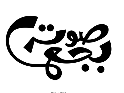 Sout Baga3 collage art collage design arabic عربي modern musical freestyle arabic calligraphy arabic typography تصميم تايبوجرافي typography