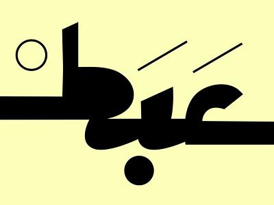 3abat - Typography Experiment arabiclettering arabic font lettering arabic calligraphy arabic typography تصميم تايبوجرافي arabic typography