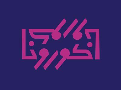 Corona - Typography Experiment kufi calligraphy kufi arabiclettering arabic arabic calligraphy arabic typography تصميم تايبوجرافي typography