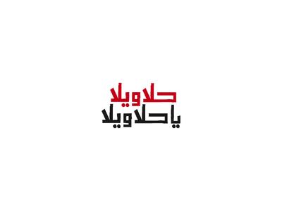 Halawela - arabic typography