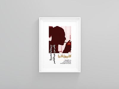 Cleopatra cigarettes Rebranding - poster 1 design typography logo layout cigarette poster branding