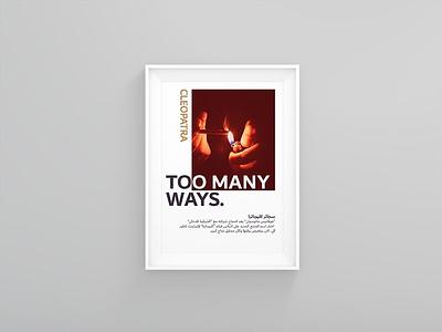 Cleopatra Cigarettes Rebranding - poster 3 logo تايبوجرافي تصميم typography layouts poster branding