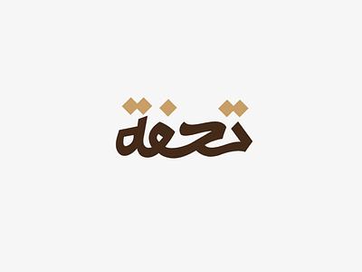 Tohfa logo design logotype لوجو شعار تايبوجرافي logo arabic typography