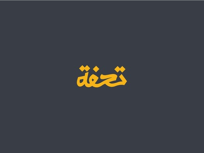 To7fa logo deisgn عربي modern arabicfont identity arabic creative logodesign تايبوجرافي تصميم branding logo design typography