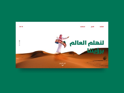 G20 2020 Saudi Arabia g20 ksa saudiarabia interaction flat ux hello ui minimal aftereffects design dribbble animation