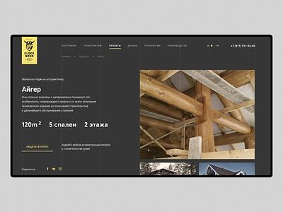 Project page like construction design black web flat