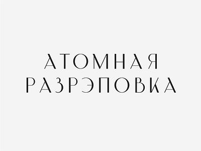 Atomic Rap logo lettering