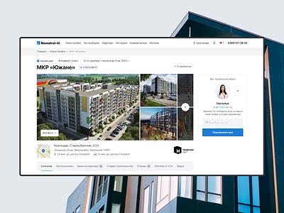 Residential complex | Новостройки rent estate realestate web design flat figma desktop ux design minimal ui website web