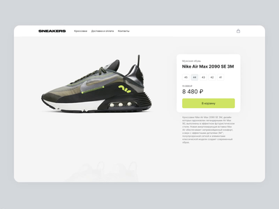 Sneaker shop protopie animation motion website minimal web desktop figma ux ui