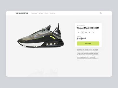Sneaker shop protopie animation motion website minimal web desktop figma ux ui