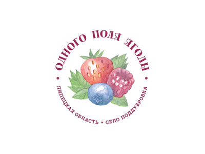 Odnogo polya yagody watercolor leaf blueberry field raspberry strawberry berry logo
