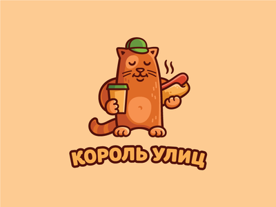 King of the streets mascot fastfood street king hot-dog coffee cafe animal cat illustration logo