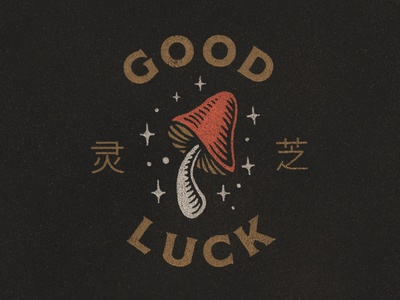 Good Luck good luck mushroom logo badge graphic design texture stamp vintage woodcut travis pietsch design illustration