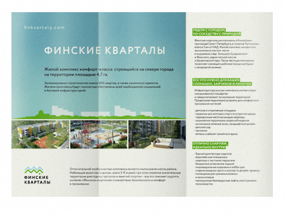 'Finnish Neighborhoods' . Leaflet 2  saint-petersburg finnish leaflet residence