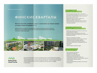 'Finnish Neighborhoods' . Leaflet 2