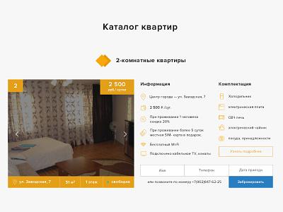 Catalog Apartments for rent web design real estate ux ui apartment catalog