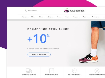 Redesign e-commerce Wildberries ecommerce webdesign concept ui ux redesign store commerce shop
