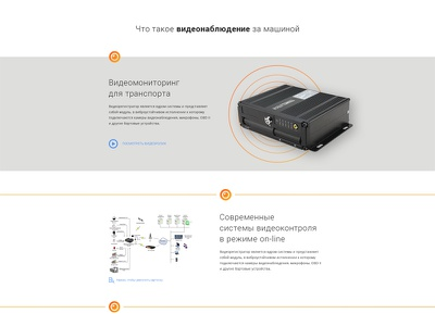 Concept of Landing GPS Monitoring control modern clean design ux ui landing page video monitoring gps