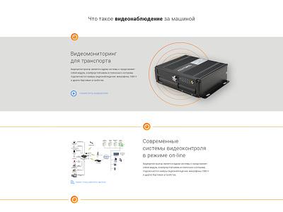 Concept of Landing GPS Monitoring control modern clean design ux ui landing page video monitoring gps