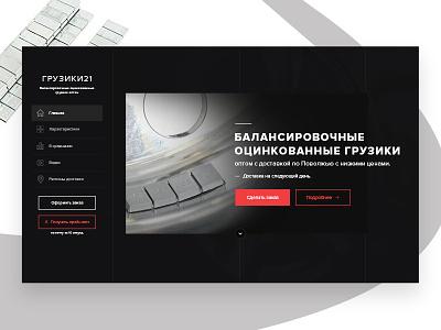 WIP Landing page cards dark interface landing page balance auto car ui ux web