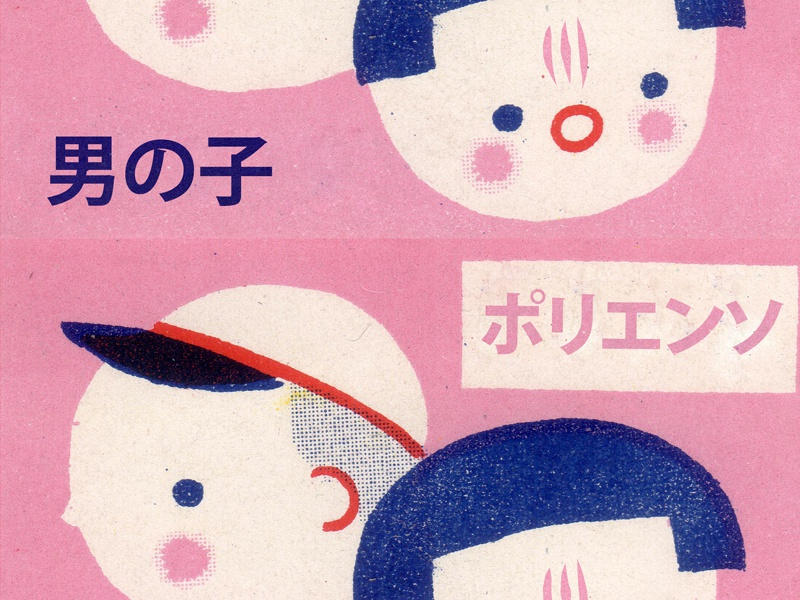 Pew Pew.  poster japan concept abstract illustration design polyenso