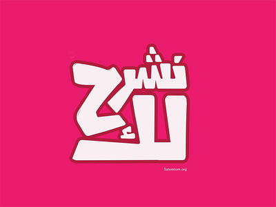Nechra7lak Logo