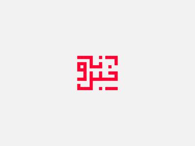 Kufic Arabic Logo