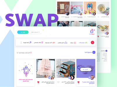 Landing Page  concept visual swapping swap design ui ux