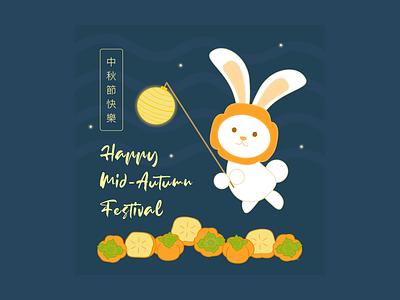 MId-Autumn Festival 2020 autumn rabbit lantern persimmon mooncake moon mid-autumn festival