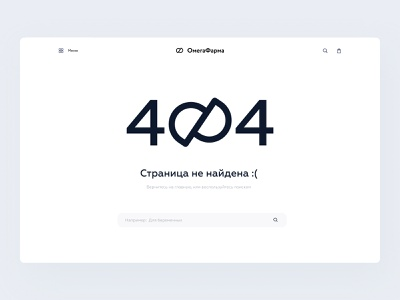 404 page ecommerce design 404 clean onepage ux ui