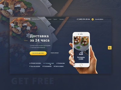 Get free template template ui ux delivery get onepage psd free