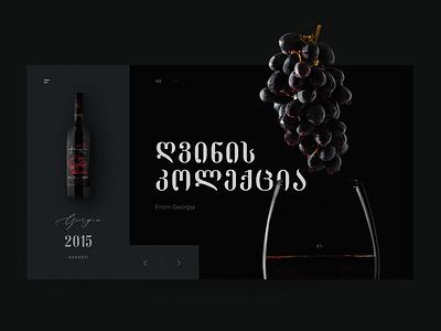 wine georgia wine bar wine bottle wine design clean onepage ux ui