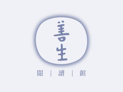 Shan-Sheng Reading Hub