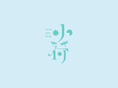 Lotus just buds