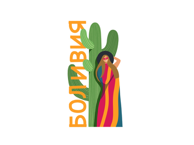 [2/7] Bolivia hat girl vector dribbble flat cactus bolivia style design illustration
