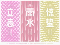 24 solar terms-Spring Part 1 flower rain calendar chinese china springtime spring pink yellow design geometry simple illustration