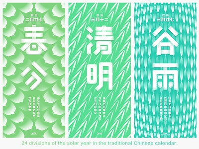 24 solar terms-Spring Part 2 calender chinese china swallow salix leaf rain green design geometry simple illustration