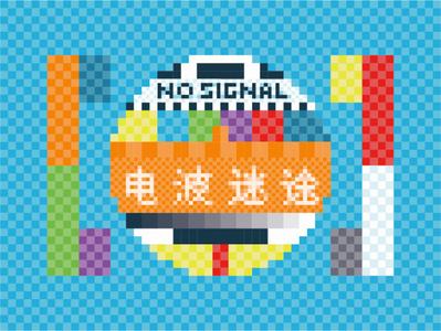 NO SIGNAL colors error no signal signal television tv sketch simple illustration