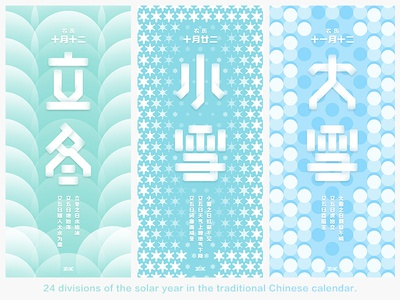 24 solar terms-Winter Part 1 cold type calendar china chinese winter air sonw design blue geometry simple illustration