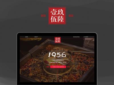 Chinese Restaurant Landing Page Design