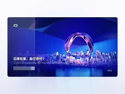 AsiaInfo-Digital world abstract web aidesign eyes branding 3d art blender illustration wantline