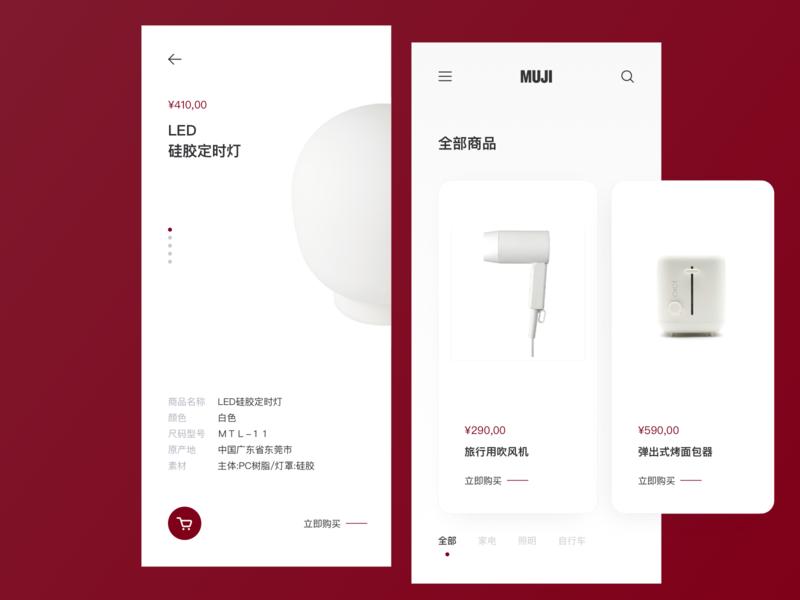 MUJI Concept Design motion notion 交互 ux ux design 动效 界面 muji day100 ui