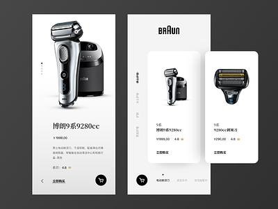 Braun Concept Design 动效 设计 braun app 主页 详情页 电商 交互 notion brand ux设计 运动 day100 界面 ui