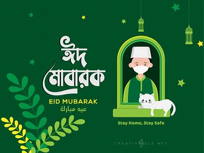 Quarantine Eid Banner Concept traditional design creative modern graphic concept free quarantine vector illustration banner ad eid eid mubarak