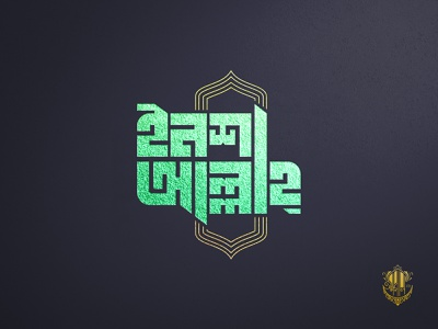 Insha Allah Bangla Typography calligraphy concept design text style mockup bangla typography bangladesh bangla type typo typography