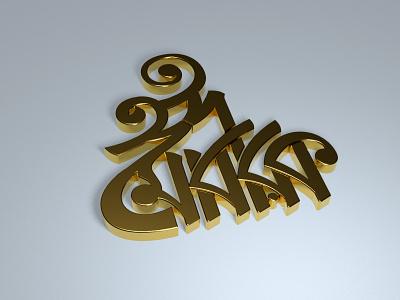 Eid Mubarak Bangla Typography illustration design concept graphic modern minimal gold style 3d text type bengali bangla eidalftir eidaladha typography