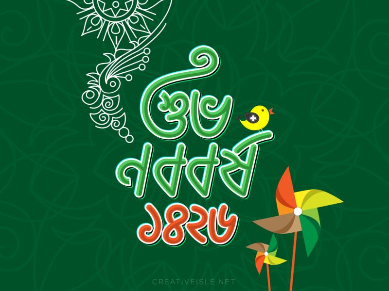 Bengali New Year/Noboborsho 1426 by Imran Shojib on Dribbble