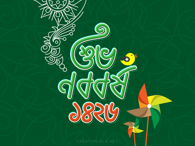 Bengali New Year/Noboborsho 1426 typography cool design creative clean modern colorful vector free concept graphic illustration bangla tradition pohela boishakh noboborsho 1426 bengali new year