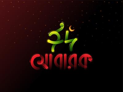 Eid Mubarak Typography