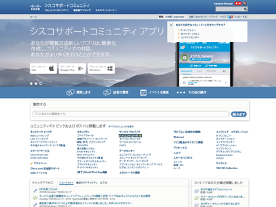 The Cisco Support Community - Japanese